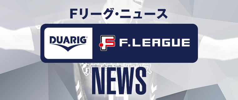 FLEAGUE NEWS