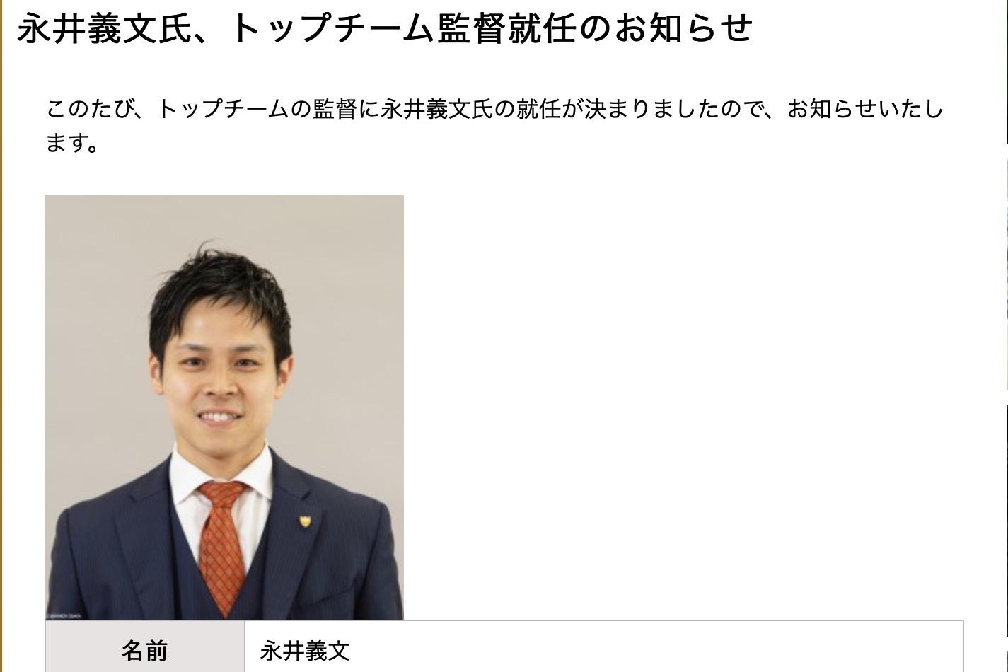 【監督就任】シュライカー大阪がクラブOB永井義文氏の監督就任を発表!「シュライカー大阪に関わる全ての人と元気・勇気・感動を共有する試合がしたいと思っています」