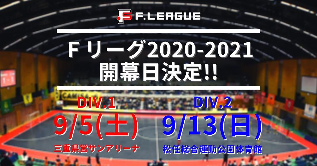 Fリーグ 2020-2021シーズンの日程がついに発表!F1は三重県で、F2は石川県で開幕戦をセントラル開催!