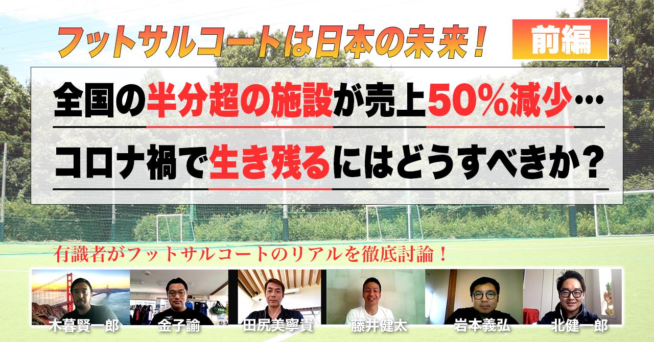 【フットサルコートは日本の未来!前編】全国の半分超の施設が売上50%減少……コロナ禍で生き残るにはどうすべきか?