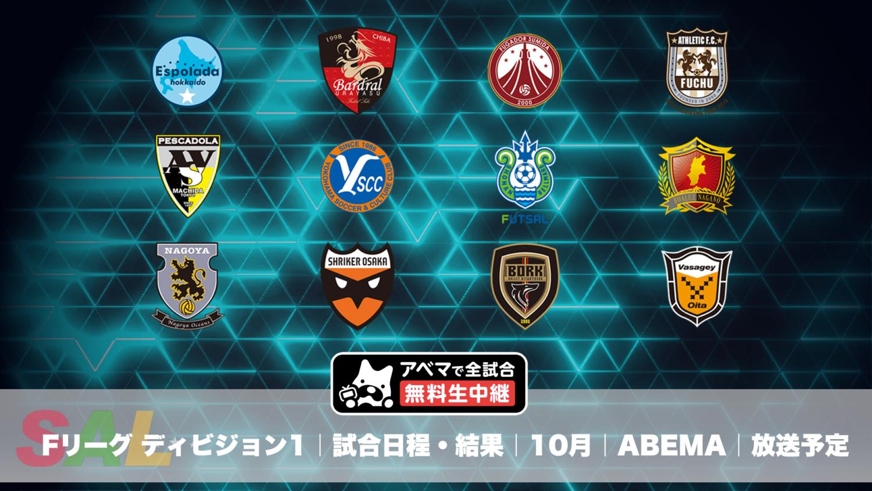 Fリーグ2020-2021 ディビジョン1|試合日程・結果|10月|ABEMA|放送予定