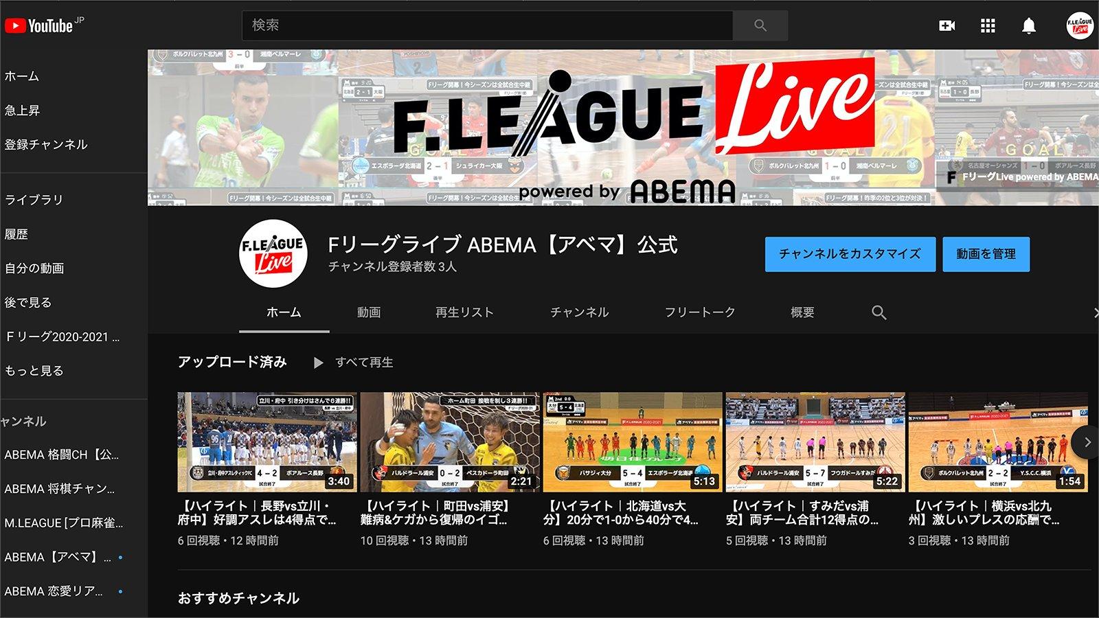 FリーグLIVEがYouTubeアカウントを開設!フットサルの動画が満載のチャンネルに。