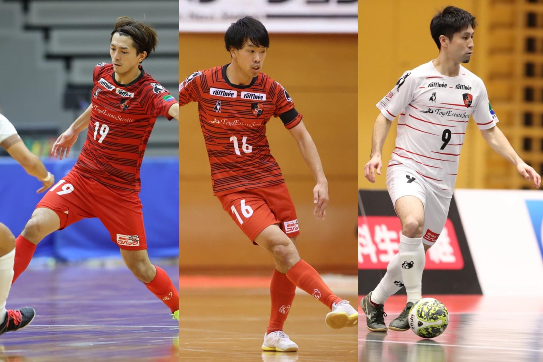 【移籍情報】バルドラール浦安が新倉康明、宮崎貴史、三浦慎太郎の契約満了を発表。