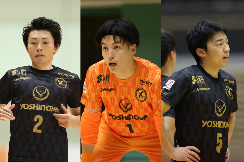 【移籍情報】Y.S.C.C.横浜を長年支えた鈴木陽太、高橋健、山崎椋太の3選手が今シーズン限りで退団。