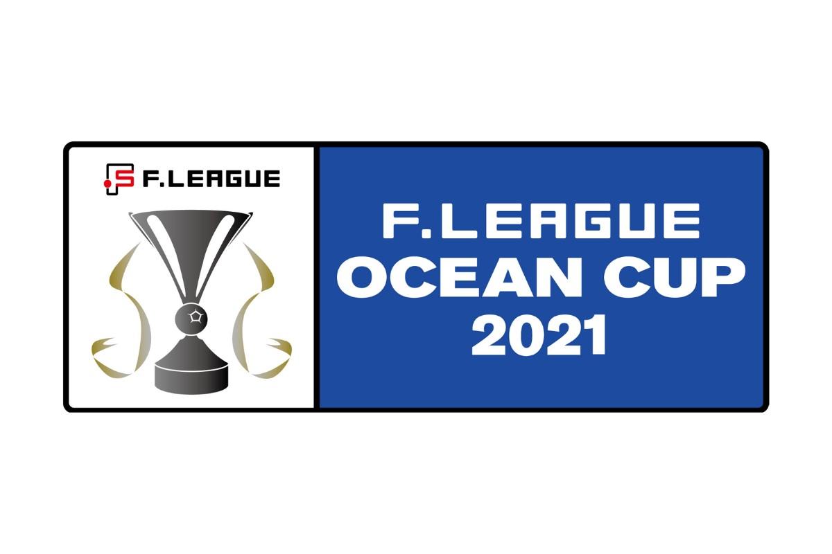 【延期】Fリーグオーシャンカップ2021|大会概要・参加チーム・組み合わせ・試合日程&結果一覧