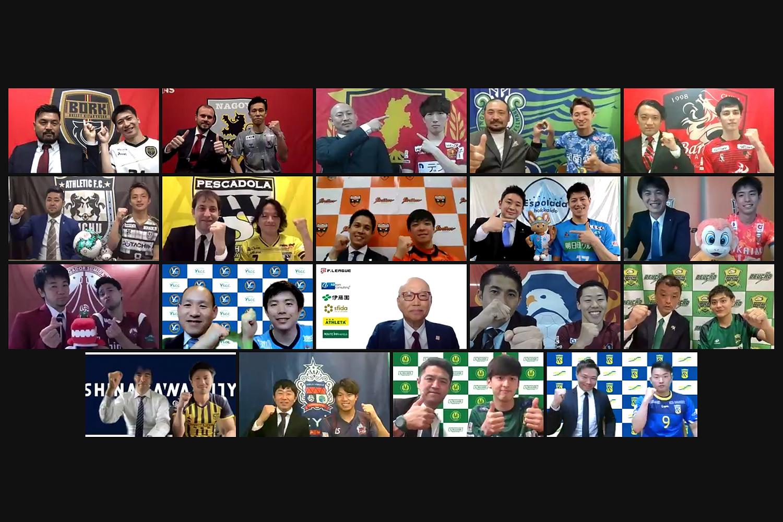 F1は6月5日、F2は5月22日に開幕!全18チームの監督&キャプテンがリモートキックオフカンファレンスで意気込み|Fリーグ2021-2022