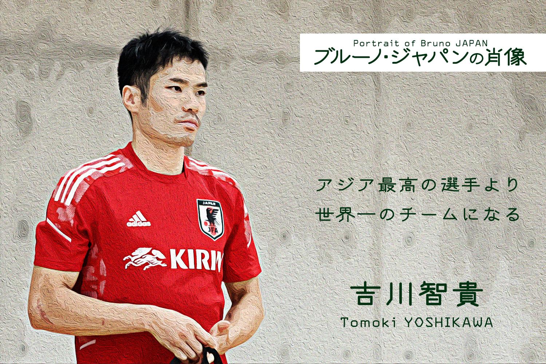 強度の高いプレスの旗手、日本代表キャプテン吉川智貴の矜持 ブルーノ・ジャパンの肖像