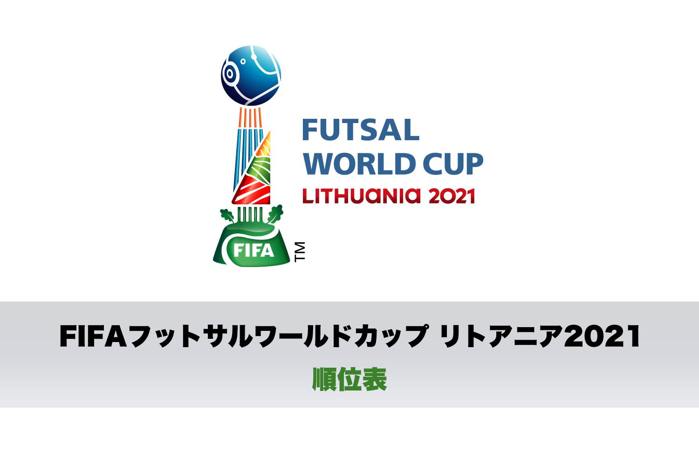 FIFA フットサル ワールドカップ リトアニア 2021|グループステージ順位表