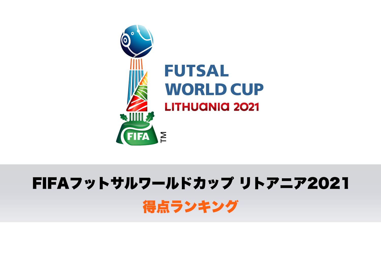 FIFA フットサル ワールドカップ リトアニア 2021 得点ランキング